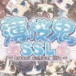 薄桜鬼SSL