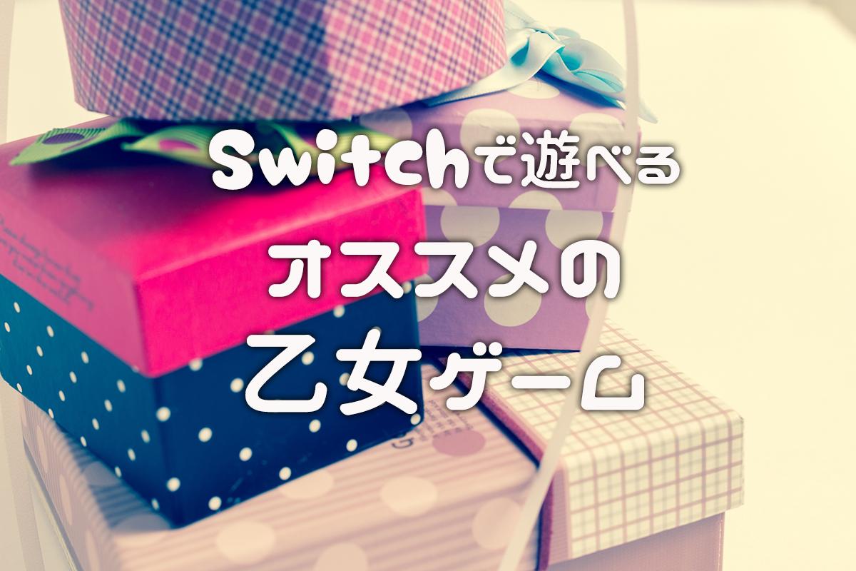 Switchで遊べるオススメの乙女ゲーム