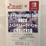 オトメイト×Nintendo Switch移籍記念スペシャルトークイベント
