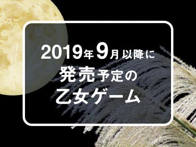 2019年9月に発売の乙女ゲーム