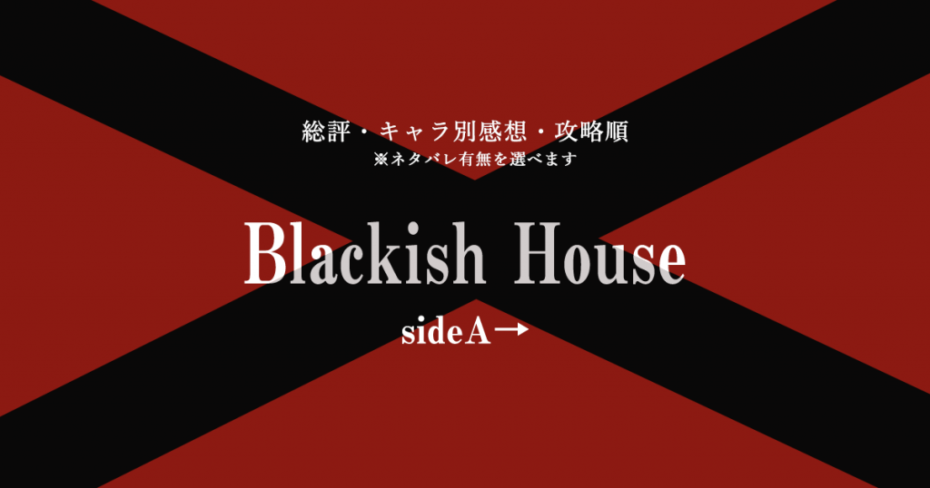 blackish-house_sideA