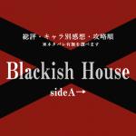 blackish-house_sideA