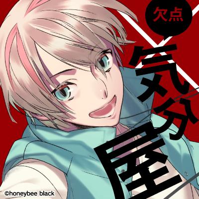 阿久根セラ CV:蒼井翔太