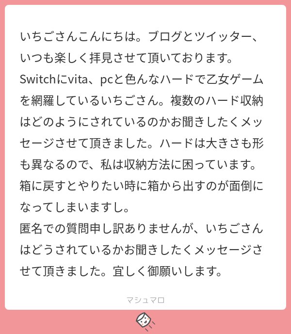 「ゲーム機のハードやソフトを収納する方法」マシュマロの質問