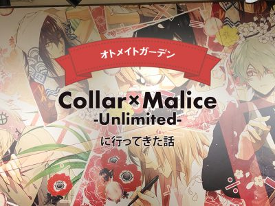 2019年9月オトメイトガーデン「collarxmmalice」に行ってきた話