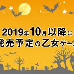 2019年10月以降に発売予定の乙女ゲーム