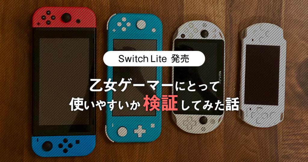 Switch Lite 発売!乙女ゲーマーにとって使いやすいか検証してみた話
