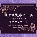 [Switch] 華ヤカ哉、我ガ一族 幻燈ノスタルジィ(キネマモザイク)キャラ別感想