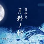 [Switch] 薄桜鬼 真改 月影ノ抄 キャラ別感想と攻略順
