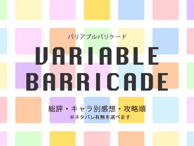 [PSvita] VARIABLE BARRICADE(バリバリ)キャラ別感想と攻略順