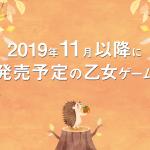 2019年11月以降に発売予定の乙女ゲーム