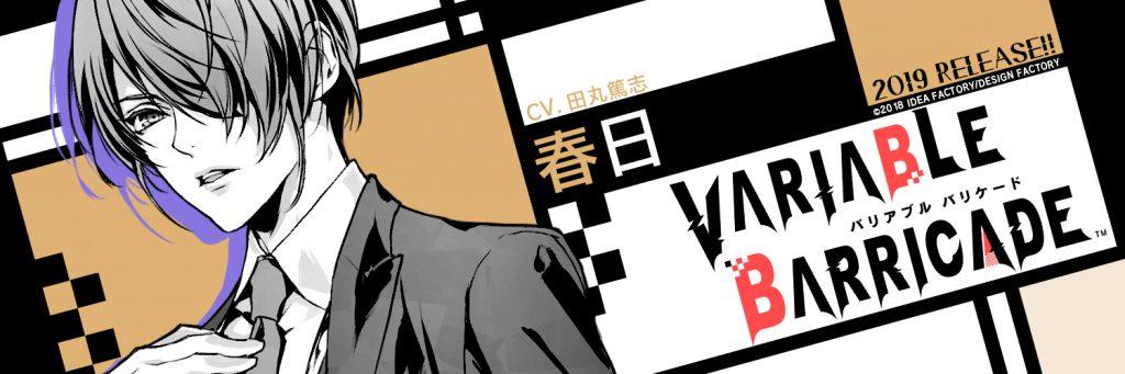春日 CV:田丸篤志