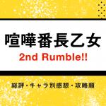 [PSvita] 喧嘩番長乙女 2nd Rumble !! キャラ別感想と攻略順