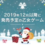 2019年12月以降に発売予定の乙女ゲーム