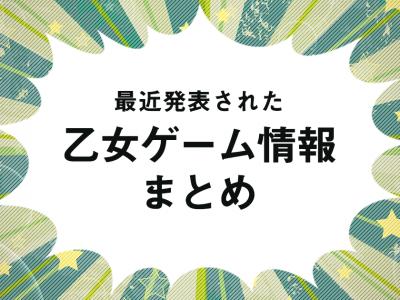 2019年11月に発表された乙女ゲーム情報まとめ