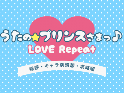 [PSvita] うたの☆プリンスさまっ♪Repeat LOVE キャラ別感想と攻略順