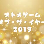 私的 2019年乙女ゲームランキングを発表します!