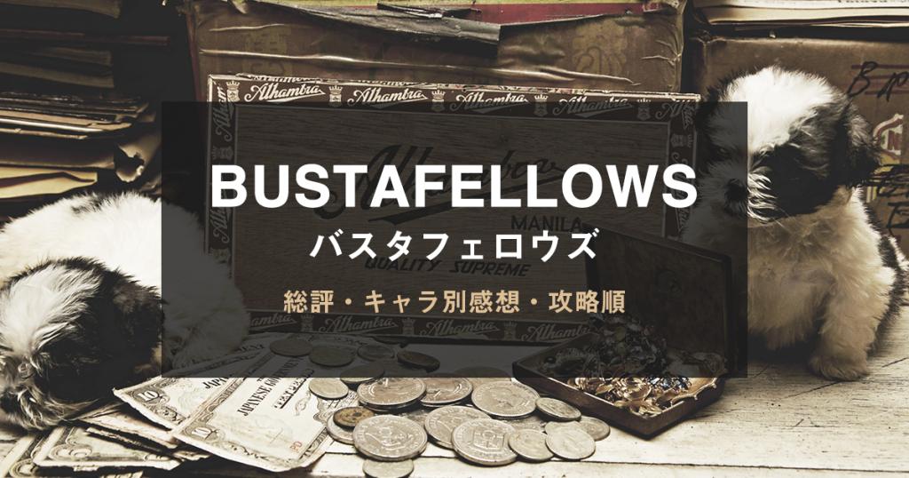 [Switch] BUSTAFELLOWS(バスタフェロウズ)キャラ別感想と攻略順