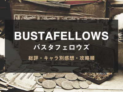 [Switch] BUSTAFELLOWS(バスタフェロウズ)キャラ別感想と攻略順