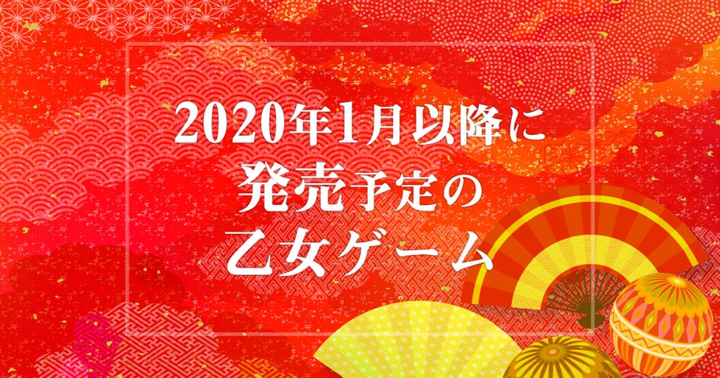 2020年1月以降に発売予定の乙女ゲーム