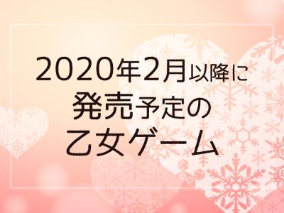 2020年2月以降に発売予定の乙女ゲーム