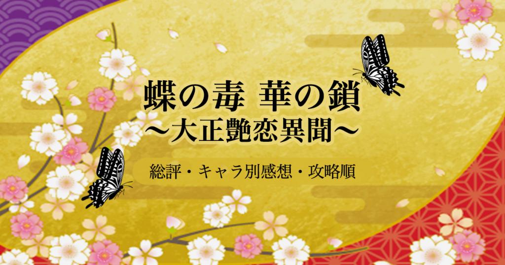 [Switch] 蝶の毒 華の鎖~大正艶恋異聞~ キャラ別感想と攻略順