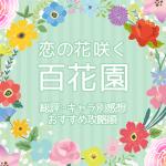 [Switch] 恋の花咲く百花園 キャラ別感想と攻略順