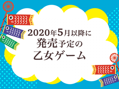 2020年5月以降に発売予定の乙女ゲーム