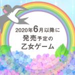 2020年6月以降に発売予定の乙女ゲーム