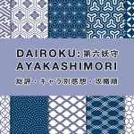 [Switch] DAIROKU:AYAKASHIMORI(ダイロク)キャラ別感想と攻略順