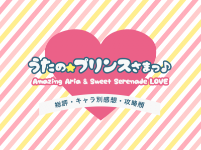 [Switch] うたの☆プリンスさまっ♪Amazing Aria & Sweet Serenade LOVE for Nintendo Switch(うたプリAASSL)キャラ別感想と攻略順