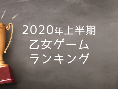 2020年上半期にプレイした乙女ゲームランキング