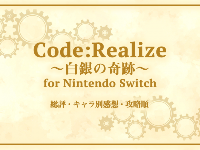 Code:Realize ~白銀の奇跡~ for Nintendo Switch(コドリア白銀)キャラ別感想と攻略順