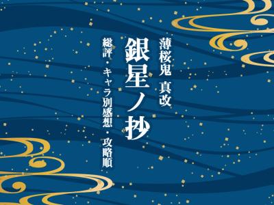 薄桜鬼 真改 銀星ノ抄 キャラ別感想と攻略順