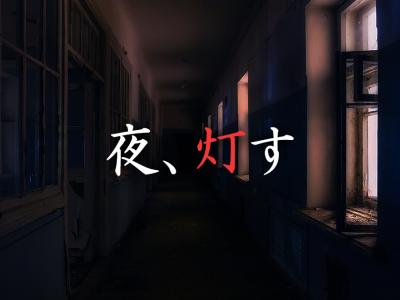 ホラー×百合ゲー『夜、灯す』評価と感想