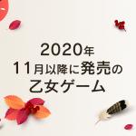 2020年11月以降に発売予定の乙女ゲーム