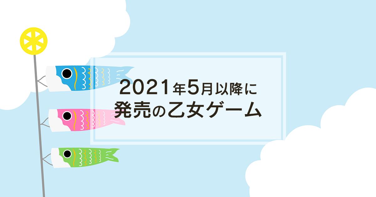 2021年5月以降に発売予定の乙女ゲーム