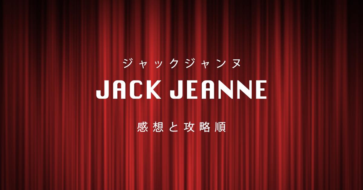 [Switch] ジャックジャンヌ(JACK JEANNE)キャラ別感想と攻略順