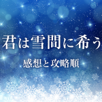 [Switch] 君は雪間に希う キャラ別感想と攻略順