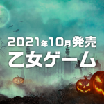 2021年10月以降に発売予定の乙女ゲーム